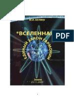 Михаил Беляев - Вселенная. Единый закон гармонии