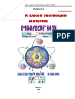 Михаил Беляев - Единый закон Эволюции Материи