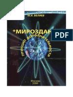 Михаил Беляев - Мироздание. Принцип дополнительности
