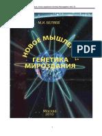 Михаил Беляев - Новое мышление. Генетика Мироздания