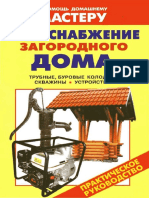 Водоснабжение_загородного_дома