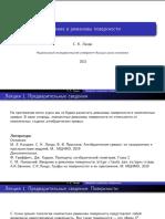 RiemannSurfaces21Lecture1-1