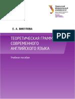 Викулова_теорграм