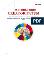 Архетипы таро CREATOR FATUM