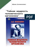 Zalmanov (1)