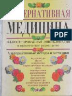 3877 Altoff s. Villams p. Molvig d Alternativnaya Medicina
