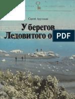 Arutiunov s u Beregov Ledovitogo Okeana (1)