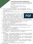 (100年)臺中市政府辦理弱勢家庭兒童臨時托育服務實施計畫