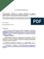 5 - ГОСТ Р ИСО 17776-2010