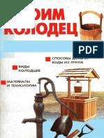 Строим колодец