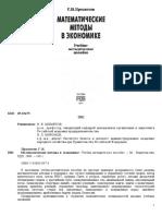 prosvetov_g_i_matematicheskie_metody_v_ekonomike