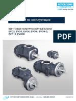 Инструкция по эксплуатации винтовые блоки Rotorcomp EVO 2016