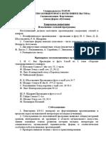 Приемные требования (программы специалитета)