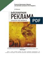 Иванов А. - Бесплатная реклама. Результат без бюджета - 2010