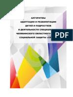 Методическое пособие Министерство социальных отношений Челябинск