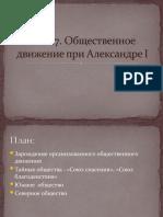 Obschestv Dvizhen Pri Aleksandre 1