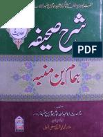 Sharah Sahifa [Arabic/Urdu]