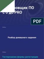 6.5_Osnovy_testirovaniya_form_avtorizacii