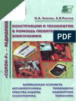 СР-05. Елагин Н.А., Ростов А.В. Конструкции и технологии в помощь любителям электроники - 2001