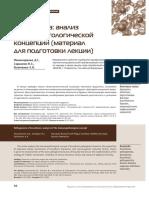 patogenez-brutselleza-analiz-immunopatologicheskoy-kontseptsii-material-dlya-podgotovki-lektsii