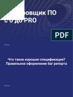 4.5_Chto_takoe_horoshaya_specifikaciya._Pravilnoe_oformlenie_bug-reporta