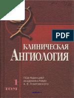 1 том