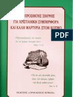 Xristianiki-Symperifora