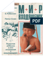 К.Флейк-Хобсон, Б.Е.Робинсон, П.Скин Развитие ребенка и его отношений с окружающими