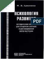 Психология развития. М.В.Ермолаева