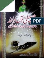 Nabuwwat´e Mustafa (Alehe Salat-O-Salam) Har Aan Har Lahza [Urdu]