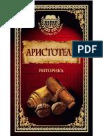 Aristotel__RitorikaI.a6