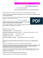 UNITé  9 GRAMMAIRE (стр. 216-219)