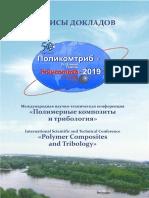 PolyComTrib 2019