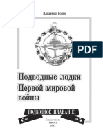 1boyko_v_n_podvodnye_lodki_pervoy_mirovoy_voyny