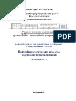 Психофизиологические Аспекты Адаптации 2013