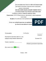 16.12.2020 Образец-папка-по-практике по профилю подготовки в области АЯ 1-курс_гр052