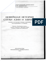 Юрьев М.Ф. (Ред.) Новейшая История Стран Азии и Африки. 1965