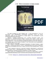Павлова С.Н. – Работа в измененном состоянии сознания