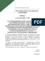 Приказ Минтранса РФ от 31.07.2020 N 282 Об утверждении профессиональных и квалификационных