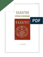 Kalagia (1)