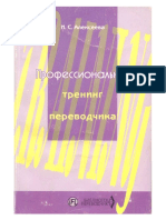 Алексеева И.С. - Профессиональный Тренинг Переводчика. - 2001