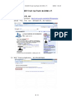 雲端運算-Google App Engine (GAE)程式開發入門 for Java