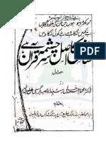 Science Ka Sar chashma Quran