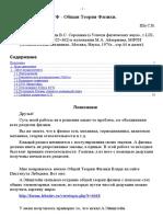 Ша С.В. Total theory of all physics [rus,1999]