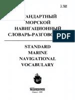 Стандартный Морской Навигационный Словарь-разговорник (ИМО) (2)