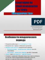 Презентация по возрастной психологии(Аксенова,Бржевская)