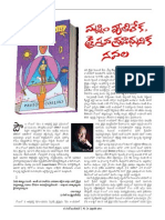 The Alchemist- Review by B. Chandrasekhar