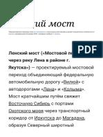 Ленский мост — Википедия