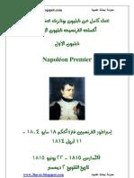 بحث كامل عن نابليون بونابرت