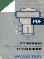 1970 Kovalenko v F Sudovye Vodoopesnitelnye Ustanovki